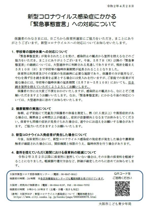 緊急 大阪 事態 宣言 保育園 緊急事態宣言 「昨年より影響小さい」