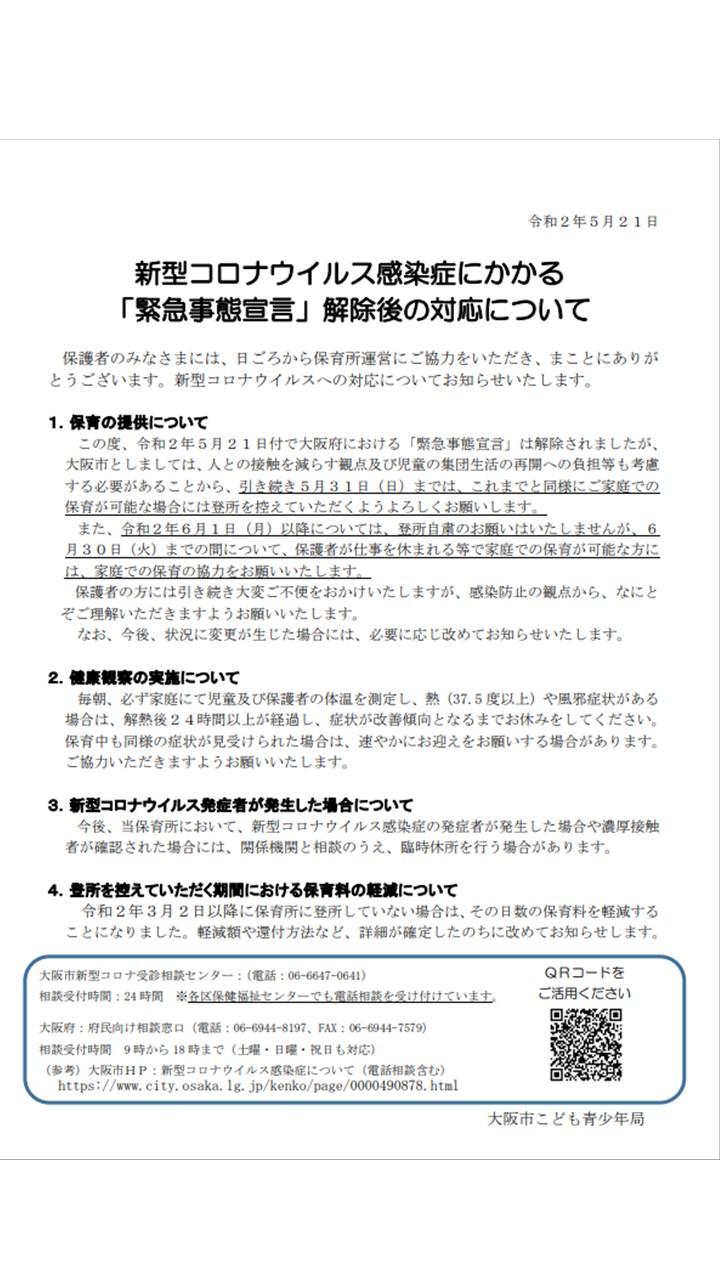緊急 解除 大阪 事態 宣言